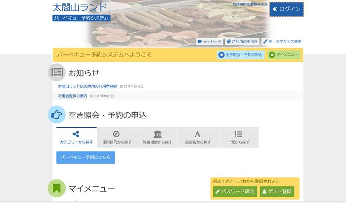 太閤山ランド バーベキュー予約システム 利用者登録(ゲスト登録)